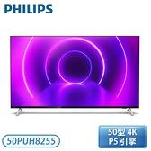 【指定送達不含安裝】[PHILIPS 飛利浦]50型 4K安卓智慧聯網顯示器(無視訊盒) 50PUH8255