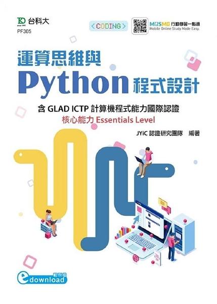 運算思維與Python程式設計-含GLAD ICTP計算機程式能力國際認證核心能力Essential