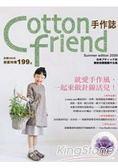 Cotton friend:就愛手作風,一起來做針線活兒!(隨書附贈原寸紙型)