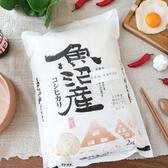 日本 新潟縣 魚沼越光米 產地認證 2KG 日本米 越光米 米 米飯 壽司 飯糰