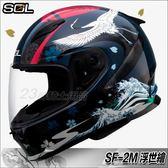 SOL 全罩 安全帽|23番 SF-2M 浮世繪 UKIYO-E 藍/紅 輕量 內襯全可拆 送好禮 免運費