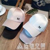 帽子女春夏天時尚絲光M標棒球帽青年百搭情侶嘻哈帽潮韓版鴨舌帽 造物空間