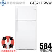 【美國奇異GE】584L 上下門冰箱 GTS21FGWW 象牙白 送基本安裝