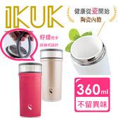 【ikuk】艾可陶瓷保溫杯-好提360ml系列(唯一不挑飲品保溫杯)桃紅360ml