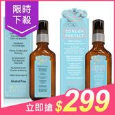 MONACO ARGAN OIL 摩納哥堅果油(100ml) 深層修護/染燙鎖色【小三美日】原價$399