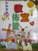 【書寶二手書T3/美工_WDL】教室佈置_快樂美勞DIY5