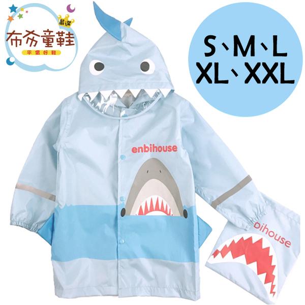 《布布童鞋》3D立體鯊魚造型藍色兒童雨衣(S~XXL公分)
