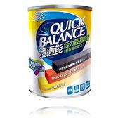體適能活力胺基酸QUICK BALANCE 優鈣強化配方 420g (德國乳源/可可風味)