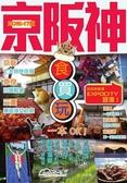 (二手書)京阪神食買玩一本OK!(2016-17年版)