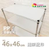 46x46cm 塑膠透明墊片PP 板收納 鐵架層架四層架置物架鐵力士架【奇意 館】
