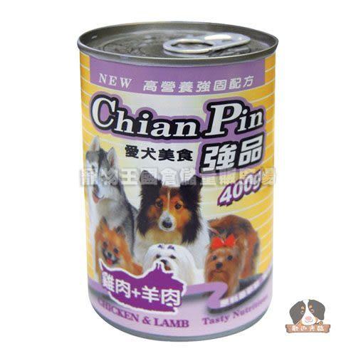 【寵物王國】強品-雞肉+羊肉狗罐頭400g