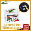 【T.KI】牙間刷5支入 (顏色隨機)