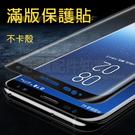 【滿版玻璃保護貼】Samsung Galaxy S9+/S9 Plus 6.2吋 高透玻璃貼/鋼化膜螢幕保護貼/硬度強化-ZW