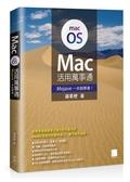 (二手書)Mac活用萬事通:Mojave一本就學會!