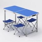餐桌 折疊桌便攜式地攤地推小桌子夜市擺攤戶外家用折疊餐桌椅學習桌 星河光年DF