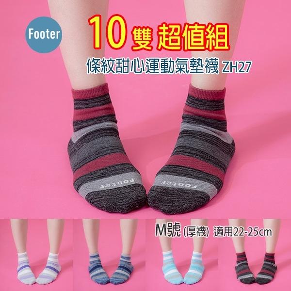 Footer ZH27 M號 (厚襪) 條紋甜心運動氣墊襪 10雙組;除臭襪;蝴蝶魚戶外