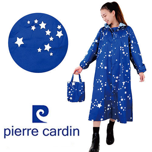 【Pierre cardin】皮爾卡登夢幻之星成人尼龍雨衣【經典藍】 SGS認證/雨衣/風雨衣/皮爾卡登/成人