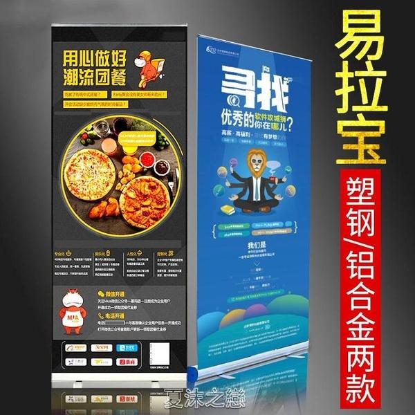 鋁合金易拉寶X展架海報制作廣告設計定制落地式伸縮折疊展示支架 [快速出貨]