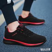 帆布鞋男鞋百搭運動休閒男士板鞋跑步鞋 qw1094『俏美人大尺碼』