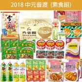 【中元普渡】 素食拜拜套組 14種共33個商品 免運費 特價↘88折 可客製化挑選