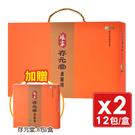 專品藥局 民視 娘家 存元堂 滴雞精 50mlX12包X2盒 【2014147】
