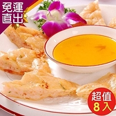 五星御廚 養身宴 月亮蝦餅8包 200g/包【免運直出】