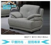 《固的家具GOOD》293-2-AA 路易士貓抓皮單人沙發【雙北市含搬運組裝】