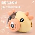 網紅同款小豬泡泡機少女心全自動防漏萌牛吹泡泡機照相機兒童玩具  【端午節特惠】