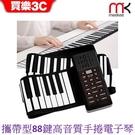 meekee 攜帶型88鍵 高音質手捲電子琴 電鋼琴 (IP88)