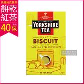 英國泰勒茶-約克夏茶 餅乾紅茶(40入/盒)