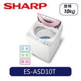SHARP | 10KG 無孔槽變頻洗衣機 ES-ASD10T