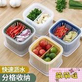 分格蔥花保鮮盒廚房冰箱專用水果蔬菜盒子瀝水蔥姜蒜收納盒蔥盒【萌萌噠】