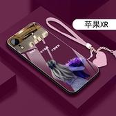 防摔保护套XR女个性高档网红带镜子潮流创意限量版爱心手绳iPhone外壳 茱莉亞