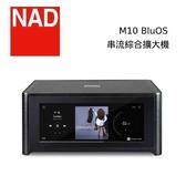 【結帳現折+24期0利率】NAD M10 BluOS 串流綜合擴大機 BluOS DIRAC 空間校正 台灣公司貨
