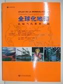 【書寶二手書T7/軍事_DJR】全球化地圖:認知當代世界空間_(法)瑪麗-弗朗索瓦·杜蘭 等