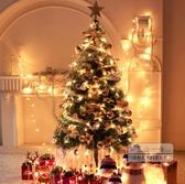 聖誕樹 松針小圣誕樹套餐裝飾1.2米1.5m1.8米3家用 圣誕節樹套裝豪華加密-三山一舍JY