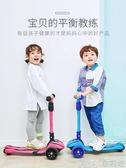 兒童滑板車5-10歲男孩3-6-12單腳踏板女寶寶滑滑車可折疊閃光寬輪 歌莉婭
