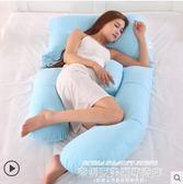 孕婦枕多功能孕婦枕頭護腰側睡枕 睡眠u型枕抱枕睡覺托腹枕靠枕孕婦 萊俐亞 LX