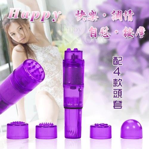 情趣用品 電動按摩器 Happy 快樂調情自慰震動按摩棒-透明紫﹝含四款頭套﹞【590172】