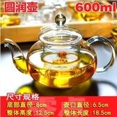 茶具耐熱高溫過濾玻璃茶壺家用泡茶壺小號花茶壺玻璃水壺茶具煮沖茶器LX新年禮物