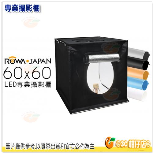 樂華 ROWA 60x60 cm 可攜式專業攝影棚 公司貨 二代 迷你 攝影棚 附pvc背景紙 LED 柔光棚 LED持續燈
