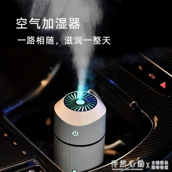 加濕器噴霧車用氧吧汽車空氣凈化器霧化香薰車內消除異味 蘿莉小腳丫