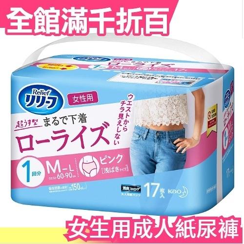 【17枚入】日本製 花王 kao Relief 樂立舒 女生用 低腰超薄型成人紙尿褲 M-L號【小福部屋】