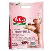 馬玉山紅豆紫米堅果飲30g*12【愛買】