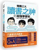 (二手書)韓國三大「讀書之神」的超強學習術