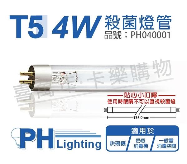 PHILIPS飛利浦 TUV 4W G4 UVC T5紫外線殺菌燈管 歐洲製  PH040001