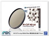 送USB 小米風扇~ STC IR-CUT 6-stop ND64 Filter 零色偏 減光鏡 77mm (77公司貨)