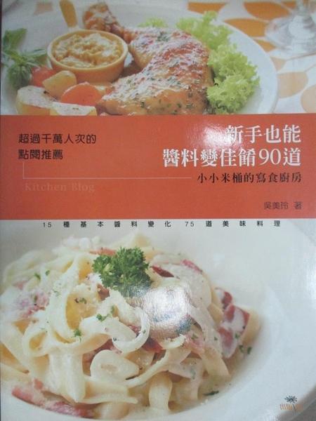 【書寶二手書T2/餐飲_EOU】新手也能醬料變佳餚90道-小小米桶的寫食廚房_吳美玲