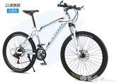 山地自行車21速越野賽男女學生減震雙碟剎單車  西城故事