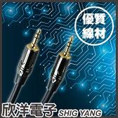 standen 3.5mm 公-公立體聲音源傳輸線(C-305-8/2M) 2M/2公尺